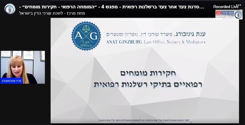 הרצאה בלייב לחברי לשכת עורכי הדין בישראל בנושא חקירות מומחים בתיקי רשלנות רפואית